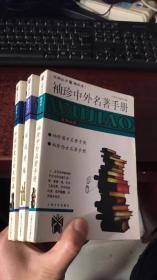 五角丛书・精华本 : 中国历史上的大阴谋、话说青楼、袖珍中外名著手册 (3本合售)