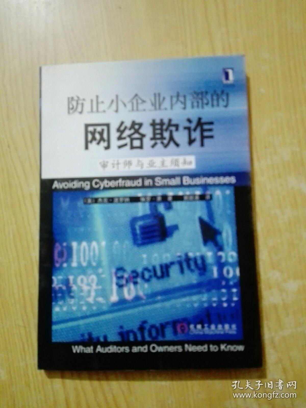 防止小企业内部的网络欺诈