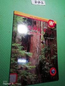 森林巨子(A级·适合4-8岁读者)/商务馆·网络互动儿童百科分级阅读丛书