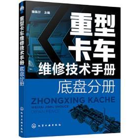 重型开车维修技术手册 底盘分册