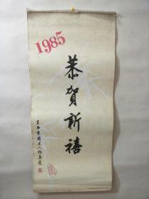 王西京历史人物画选 1985年 挂历