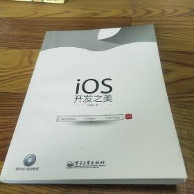 iOS开发之美(附光盘)