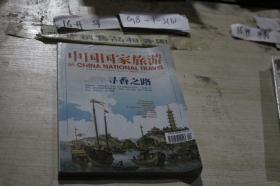 中国国家旅游:寻香之路 期号:  2015-04第044期