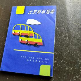 北京乘车指南