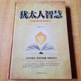 犹太人智慧:典藏彩绘本(全彩珍藏版)