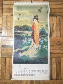 工笔美人画 1985年 挂历