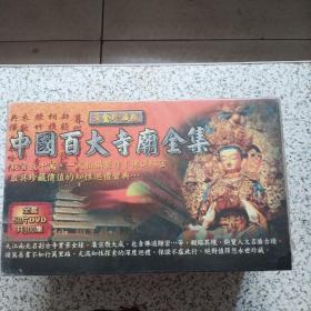 中国百大寺庙全集 全套50片DVD共100集