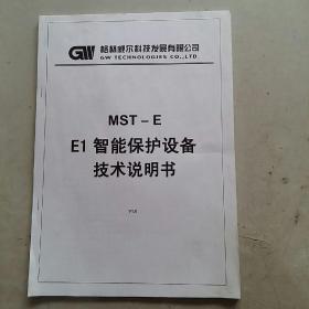 MST-E E1智能保护设备技术说明书、MDT-E网络管理操作指南