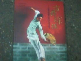 青年学者文库·古舞探径:中国古典舞形态构成与语言研究