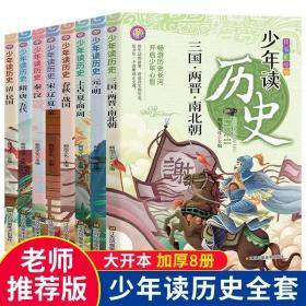 少年读历史史记小学生版全套8册写给儿童的中国历史故事青少年版