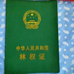 中华人民共和国林权证一册