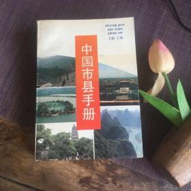 中国市县手册(包括沿革、地形、气候、特产、旅游名胜等)『1987-05一版一印