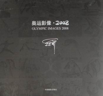 奥运影像2008