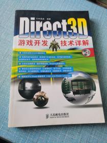 Direct3D游戏开发技术详解