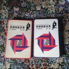磁带  美国短篇故事《中英对照》第一辑、第二辑合售(共16盒).