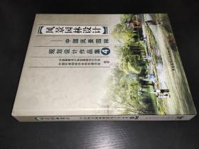 风景园林设计:中国风景园林规划设计作品集4  精装