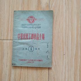 药成药下乡药品手册(武汉市人民政府卫生局审定处方、中国医药公司武汉分公司监制)   包邮挂