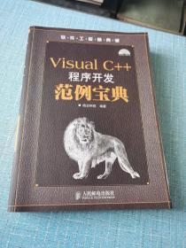 Visual C++程序开发范例宝典/附光盘
