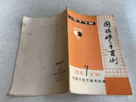 1973年围棋妙手百例 围棋7资料