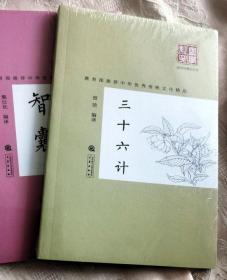 三十六计(国学经典10元本)一版一印