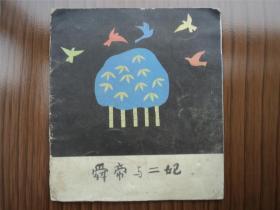 舜帝与二妃--田舒强诗, 陈向阳画,湖南版诗配画大开本彩色连环画缺本