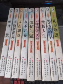 中文版·心灵鸡汤系列(花季物语、象牙塔里的日子、激扬人生、不能错过的美丽、爱情问题、永不言弃、人在职场、美丽新世界、单身一族)9本合售
