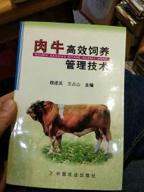 肉牛高效饲养管理技术  魏建英、方占山  著  中国农业出版社9787109104013