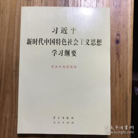 习近平新时代中国特色社会主义思想学习纲要【包邮】