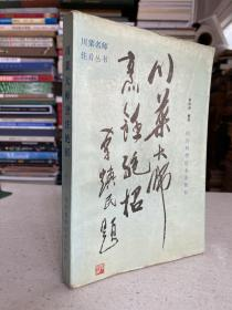 川菜大师烹饪绝招(作者宋伟涛签名本)