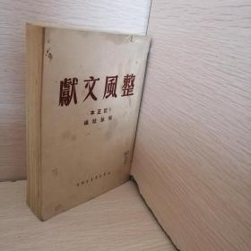 整风文献 (订正本) 1950年3月重排三版