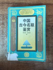 中国古今名联鉴赏