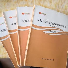金税三期核心征管系统操作手册  2016版(第1一4)4册全