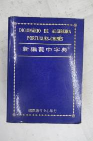 新编葡中字典