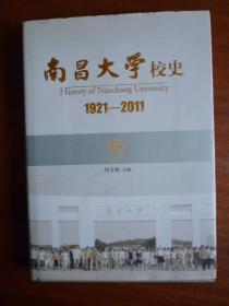 南昌大学校史(1921-2011)【江西人民出版社】