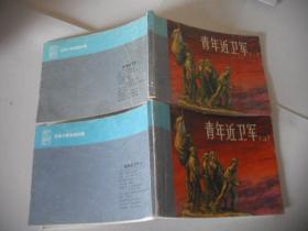 青年近卫军 二 五(北京小学生连环画)