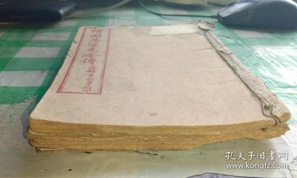 民国时期石印本《绘图荡寇志全传》,4册,大体品相如图,实惠。