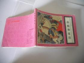 孙膑和庞涓(北京小学生连环画)