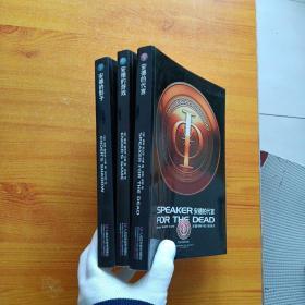 安德的游戏、安德的代言、安德的影子  (3册合售)【馆藏】