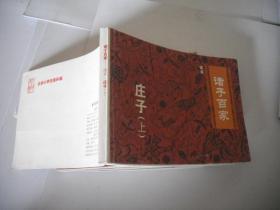 诸子百家·道家:庄子 上(北京小学生连环画)
