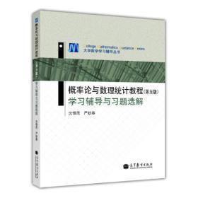 概率论与数理统计教程(第5版):学习辅导与习题选解
