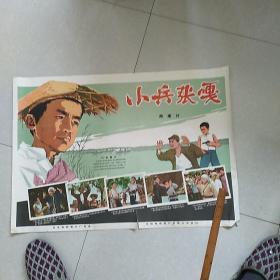 2开电影海报小兵张嘎