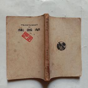 华盖集续编(民国三十年初版)