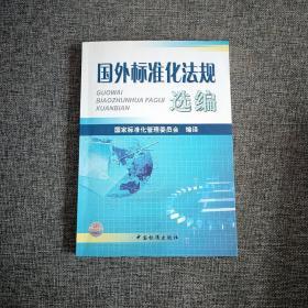 国外标准化法规选编