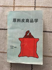 原料皮商品学