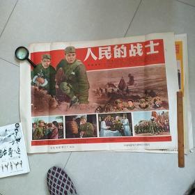 2开电影海报人民的战士