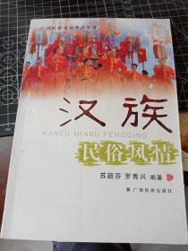 汉族民俗风情
