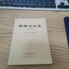中国近代史 初稿