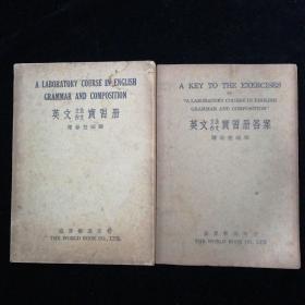 英文文法作文实习册 英文文法作文实习册答案•两册合售•世界书局•1935年一版一印!