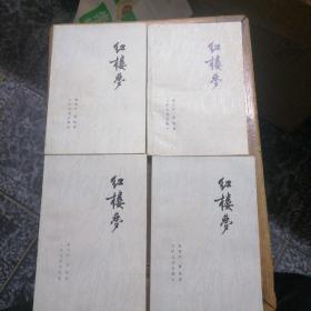 红楼梦~全四册 1964年北京3版1974年10月江西、福建、浙江协作区第一次重印(人民文学出版社