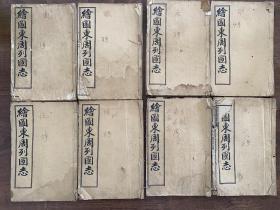 绘图东周列国志 全册 光绪乙巳仲春 上海章福记书局石印